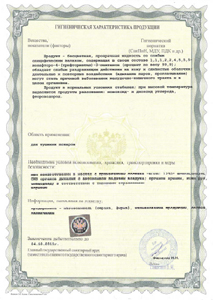 Safety and Health Certificate for sanitary and epidemiological inspection